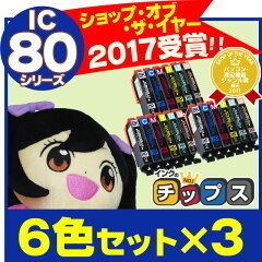 ic6cl80l-3set.jpg